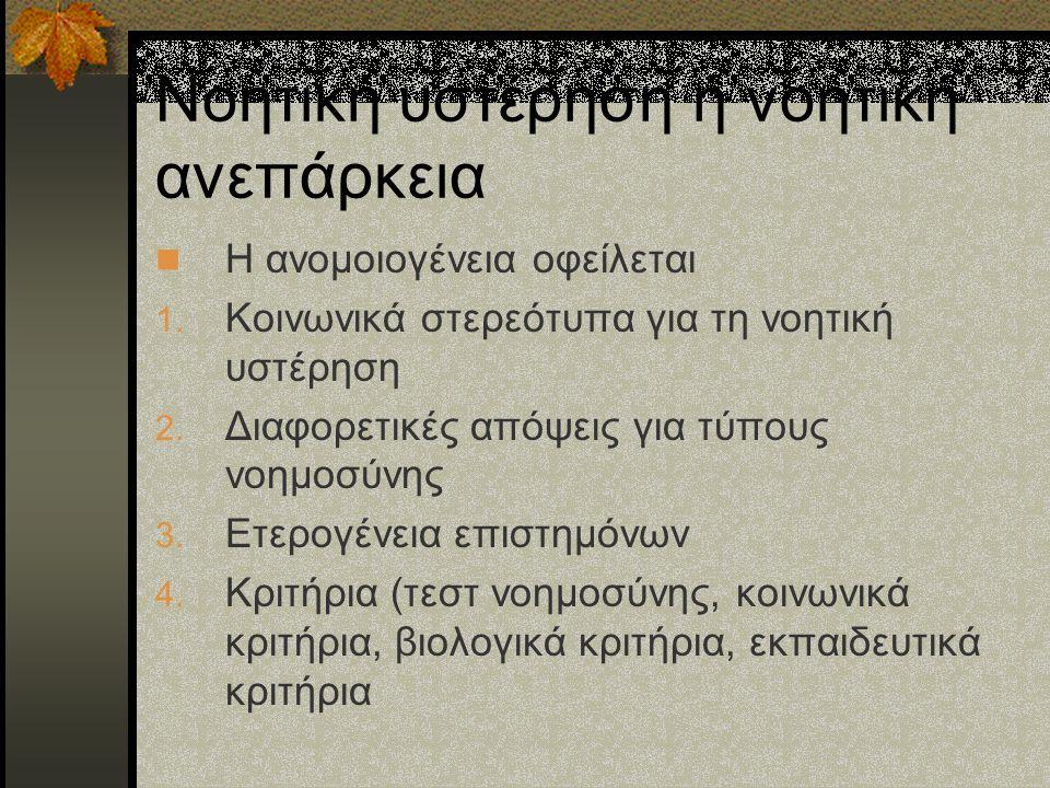 Νοητική υστέρηση ή νοητική ανεπάρκεια Η ανομοιογένεια οφείλεται 1.