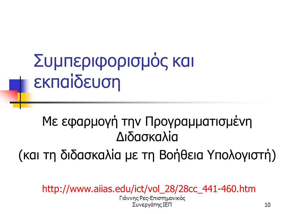 Γιάννης Ρες-Επιστημονικός Συνεργάτης ΙΕΠ10 Συμπεριφορισμός και εκπαίδευση Με εφαρμογή την Προγραμματισμένη Διδασκαλία (και τη διδασκαλία με τη Βοήθεια