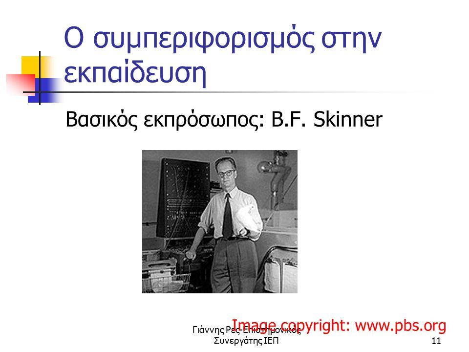 Γιάννης Ρες-Επιστημονικός Συνεργάτης ΙΕΠ11 Ο συμπεριφορισμός στην εκπαίδευση Βασικός εκπρόσωπος: B.F. Skinner Image copyright: www.pbs.org