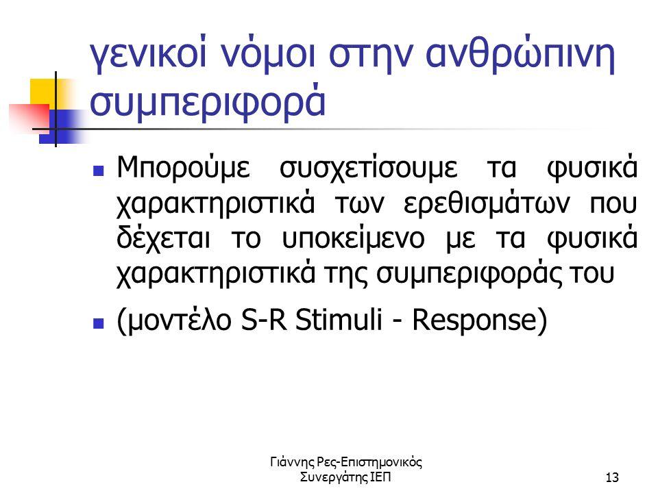 Γιάννης Ρες-Επιστημονικός Συνεργάτης ΙΕΠ13 γενικοί νόμοι στην ανθρώπινη συμπεριφορά Μπορούμε συσχετίσουμε τα φυσικά χαρακτηριστικά των ερεθισμάτων που