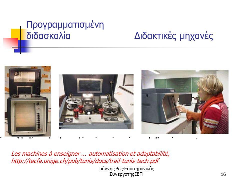 Γιάννης Ρες-Επιστημονικός Συνεργάτης ΙΕΠ16 Προγραμματισμένη διδασκαλίαΔιδακτικές μηχανές Les machines à enseigner... automatisation et adaptabilité, h