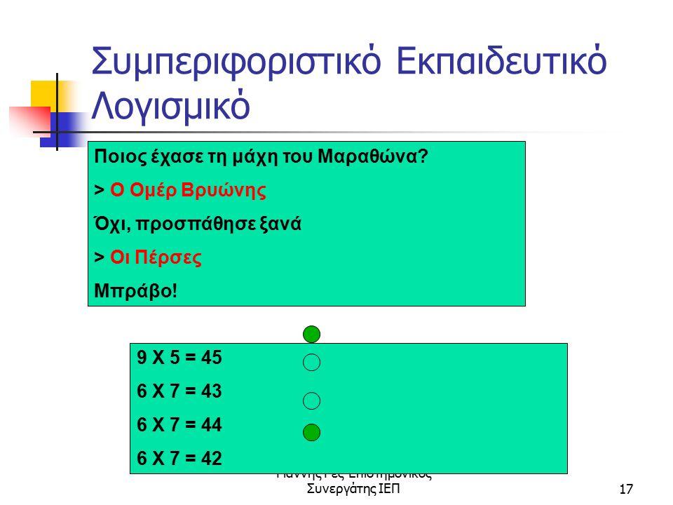 Γιάννης Ρες-Επιστημονικός Συνεργάτης ΙΕΠ17 Ποιος έχασε τη μάχη του Μαραθώνα? > Ο Ομέρ Βρυώνης Όχι, προσπάθησε ξανά > Οι Πέρσες Μπράβο! 9 X 5 = 45 6 X