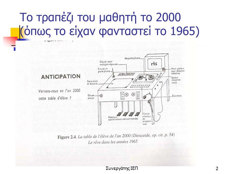Γιάννης Ρες-Επιστημονικός Συνεργάτης ΙΕΠ2 Το τραπέζι του μαθητή το 2000 (όπως το είχαν φανταστεί το 1965)