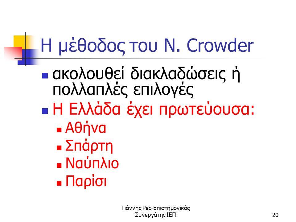 Γιάννης Ρες-Επιστημονικός Συνεργάτης ΙΕΠ20 Η μέθοδος του N. Crowder ακολουθεί διακλαδώσεις ή πολλαπλές επιλογές Η Ελλάδα έχει πρωτεύουσα: Αθήνα Σπάρτη
