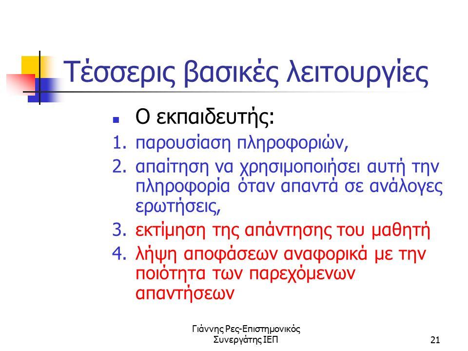 Γιάννης Ρες-Επιστημονικός Συνεργάτης ΙΕΠ21 Tέσσερις βασικές λειτουργίες Ο εκπαιδευτής: 1.παρουσίαση πληροφοριών, 2.απαίτηση να χρησιμοποιήσει αυτή την