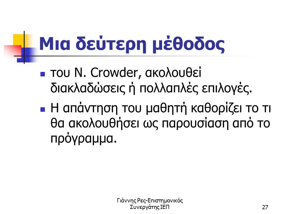 Γιάννης Ρες-Επιστημονικός Συνεργάτης ΙΕΠ27 Μια δεύτερη μέθοδος του N. Crowder, ακολουθεί διακλαδώσεις ή πολλαπλές επιλογές. Η απάντηση του μαθητή καθο