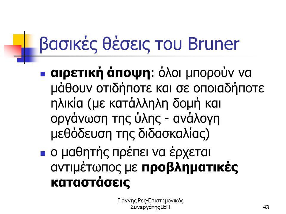 Γιάννης Ρες-Επιστημονικός Συνεργάτης ΙΕΠ43 βασικές θέσεις του Bruner αιρετική άποψη: όλοι μπορούν να μάθουν οτιδήποτε και σε οποιαδήποτε ηλικία (με κα
