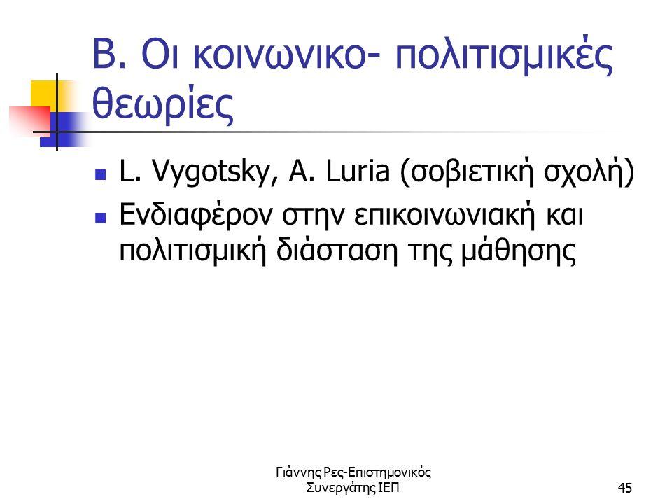 Γιάννης Ρες-Επιστημονικός Συνεργάτης ΙΕΠ45 Β. Οι κοινωνικο- πολιτισμικές θεωρίες L. Vygotsky, A. Luria (σοβιετική σχολή) Ενδιαφέρον στην επικοινωνιακή