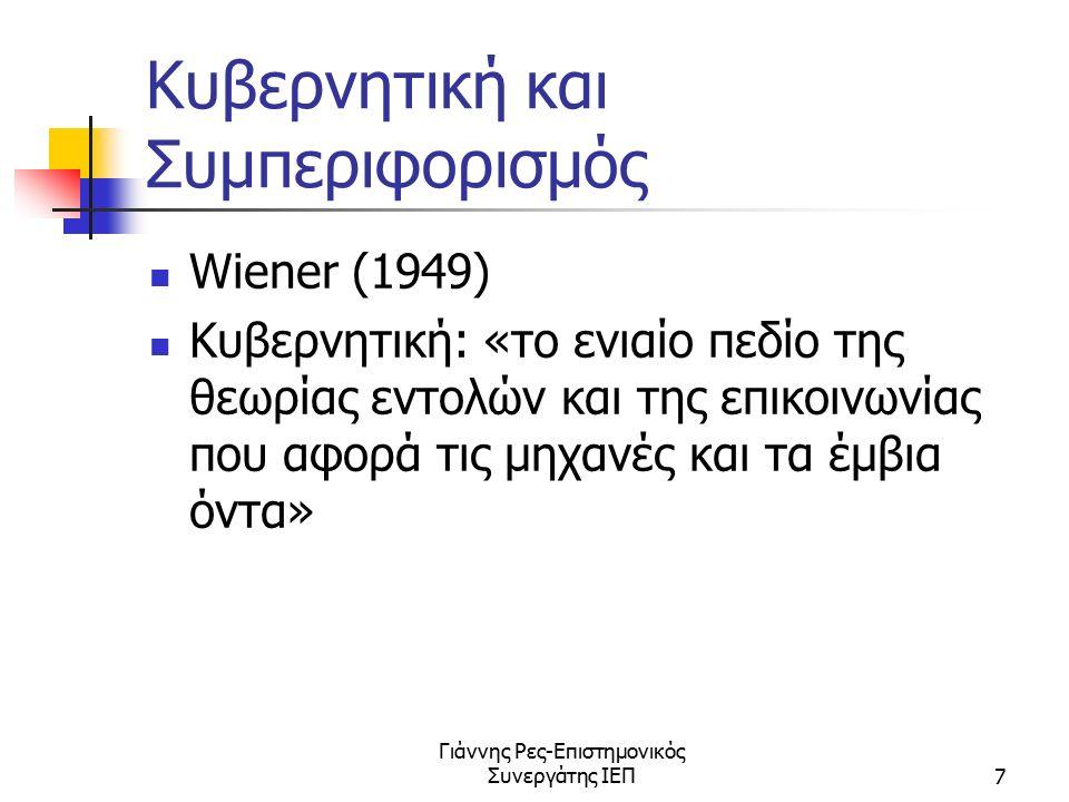 Γιάννης Ρες-Επιστημονικός Συνεργάτης ΙΕΠ7 Κυβερνητική και Συμπεριφορισμός Wiener (1949) Κυβερνητική: «το ενιαίο πεδίο της θεωρίας εντολών και της επικ