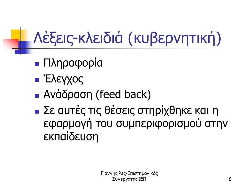 Γιάννης Ρες-Επιστημονικός Συνεργάτης ΙΕΠ8 Λέξεις-κλειδιά (κυβερνητική) Πληροφορία Έλεγχος Ανάδραση (feed back) Σε αυτές τις θέσεις στηρίχθηκε και η εφ