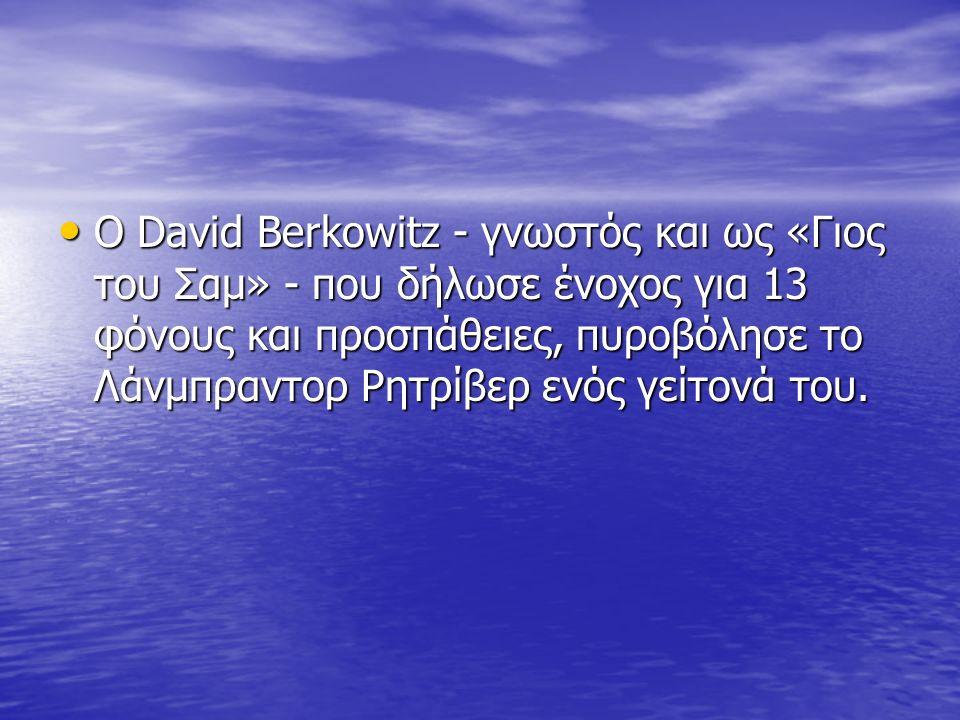 Ο David Berkowitz - γνωστός και ως «Γιος του Σαμ» - που δήλωσε ένοχος για 13 φόνους και προσπάθειες, πυροβόλησε το Λάνμπραντορ Ρητρίβερ ενός γείτονά του.