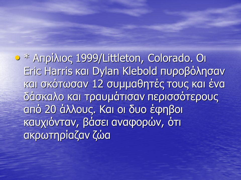 * Απρίλιος 1999/Littleton, Colorado.