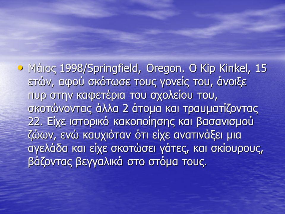 Μάιος 1998/Springfield, Oregon.