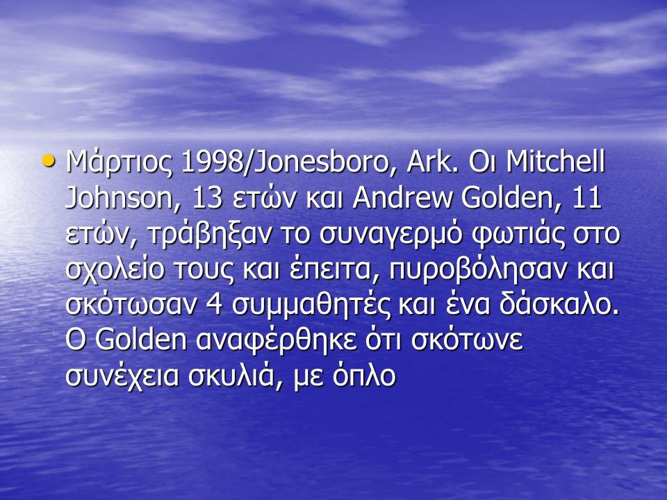 Μάρτιος 1998/Jonesboro, Ark.