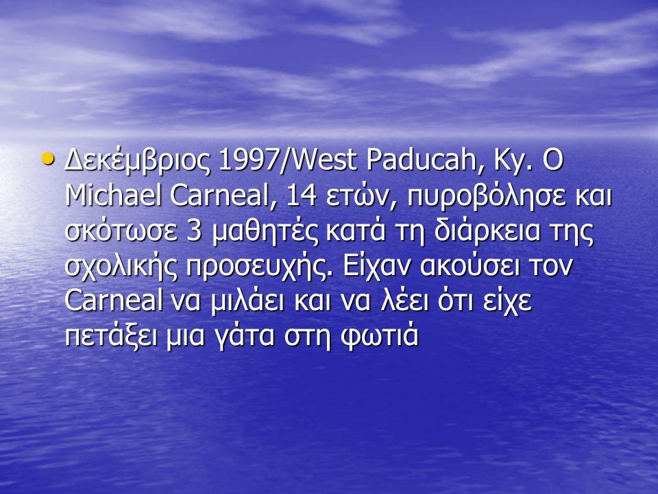 Δεκέμβριος 1997/West Paducah, Ky.