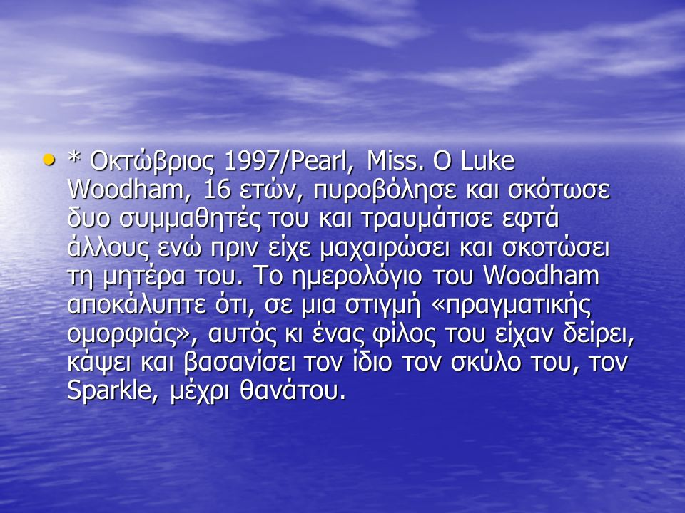 * Οκτώβριος 1997/Pearl, Miss.