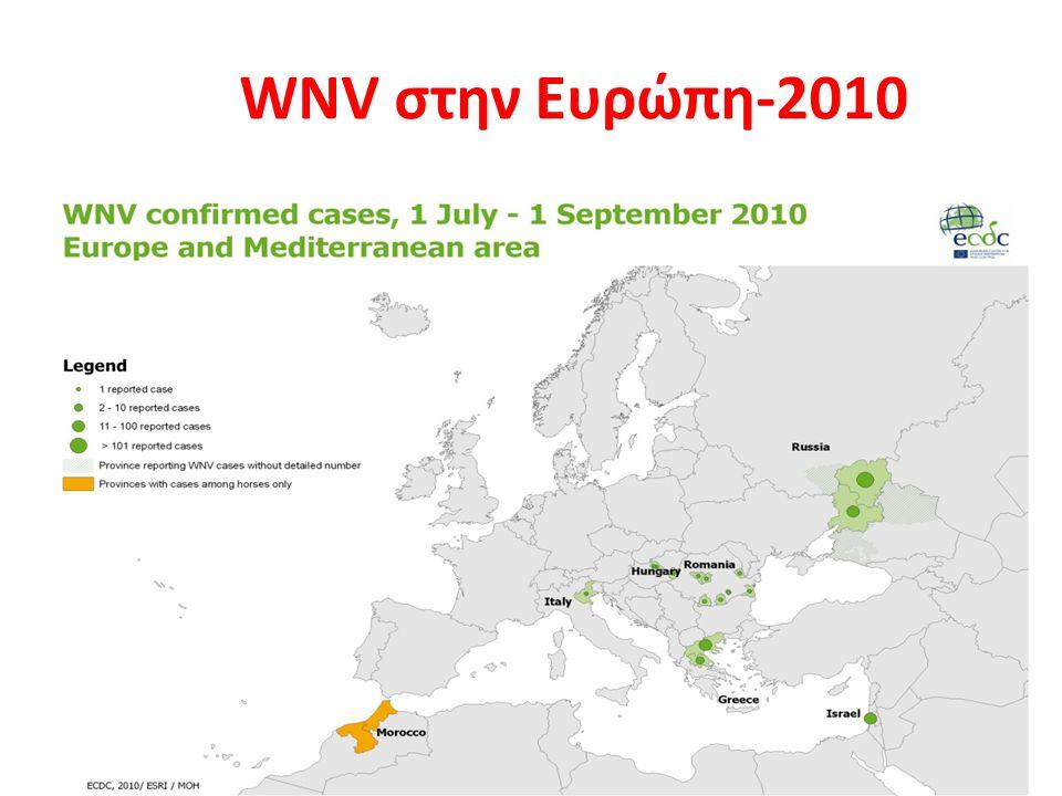 WNV στην Ευρώπη-2010