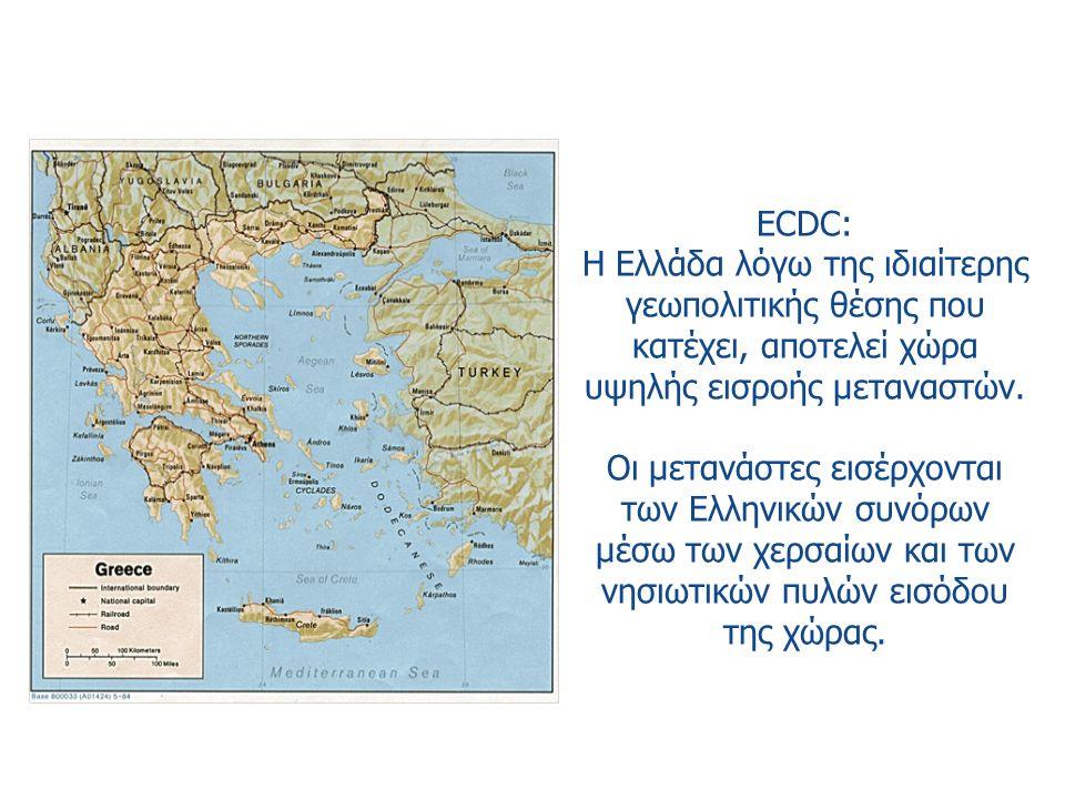 ECDC: Η Ελλάδα λόγω της ιδιαίτερης γεωπολιτικής θέσης που κατέχει, αποτελεί χώρα υψηλής εισροής μεταναστών. Οι μετανάστες εισέρχονται των Ελληνικών συ