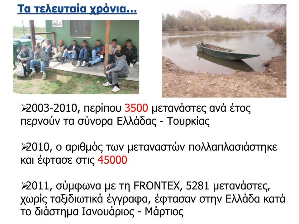  2003-2010, περίπου 3500 μετανάστες ανά έτος περνούν τα σύνορα Ελλάδας - Τουρκίας  2010, ο αριθμός των μεταναστών πολλαπλασιάστηκε και έφτασε στις 45000  2011, σύμφωνα με τη FRONTEX, 5281 μετανάστες, χωρίς ταξιδιωτικά έγγραφα, έφτασαν στην Ελλάδα κατά το διάστημα Ιανουάριος - Μάρτιος Τα τελευταία χρόνια…