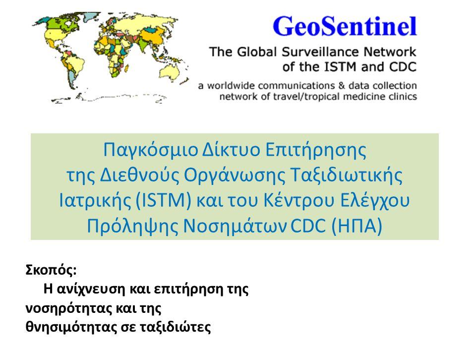 Παγκόσμιο Δίκτυο Επιτήρησης της Διεθνούς Οργάνωσης Ταξιδιωτικής Ιατρικής (ISTM) και του Κέντρου Ελέγχου Πρόληψης Νοσημάτων CDC (ΗΠΑ) Σκοπός: Η ανίχνευση και επιτήρηση της νοσηρότητας και της θνησιμότητας σε ταξιδιώτες