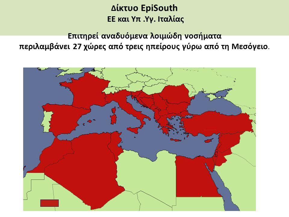 Δ ίκτυο EpiSouth ΕΕ και Υπ.Υγ. Ιταλίας Επιτηρεί αναδυόμενα λοιμώδη νοσήματα περιλαμβάνει 27 χώρες από τρεις ηπείρους γύρω από τη Μεσόγειο.