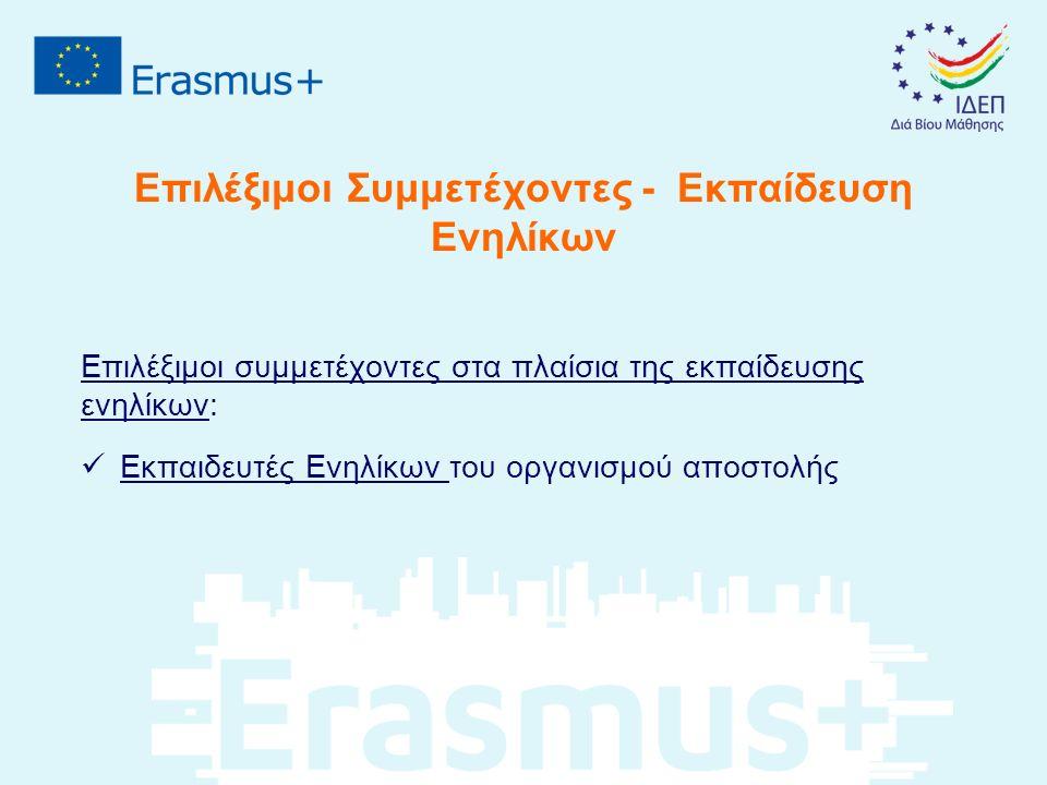 Επιλέξιμοι Συμμετέχοντες - Εκπαίδευση Ενηλίκων Επιλέξιμοι συμμετέχοντες στα πλαίσια της εκπαίδευσης ενηλίκων: Εκπαιδευτές Ενηλίκων του οργανισμού αποστολής
