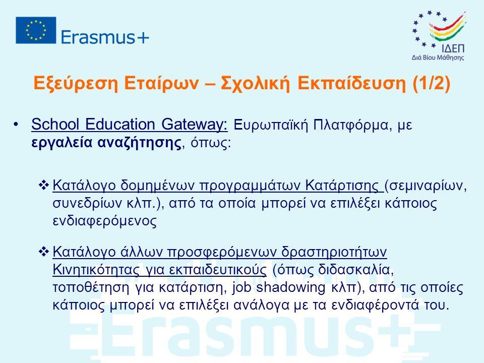 School Education Gateway: Ευρωπαϊκή Πλατφόρμα, με εργαλεία αναζήτησης, όπως:  Κατάλογο δομημένων προγραμμάτων Κατάρτισης (σεμιναρίων, συνεδρίων κλπ.), από τα οποία μπορεί να επιλέξει κάποιος ενδιαφερόμενος  Κατάλογο άλλων προσφερόμενων δραστηριοτήτων Κινητικότητας για εκπαιδευτικούς (όπως διδασκαλία, τοποθέτηση για κατάρτιση, job shadowing κλπ), από τις οποίες κάποιος μπορεί να επιλέξει ανάλογα με τα ενδιαφέροντά του.