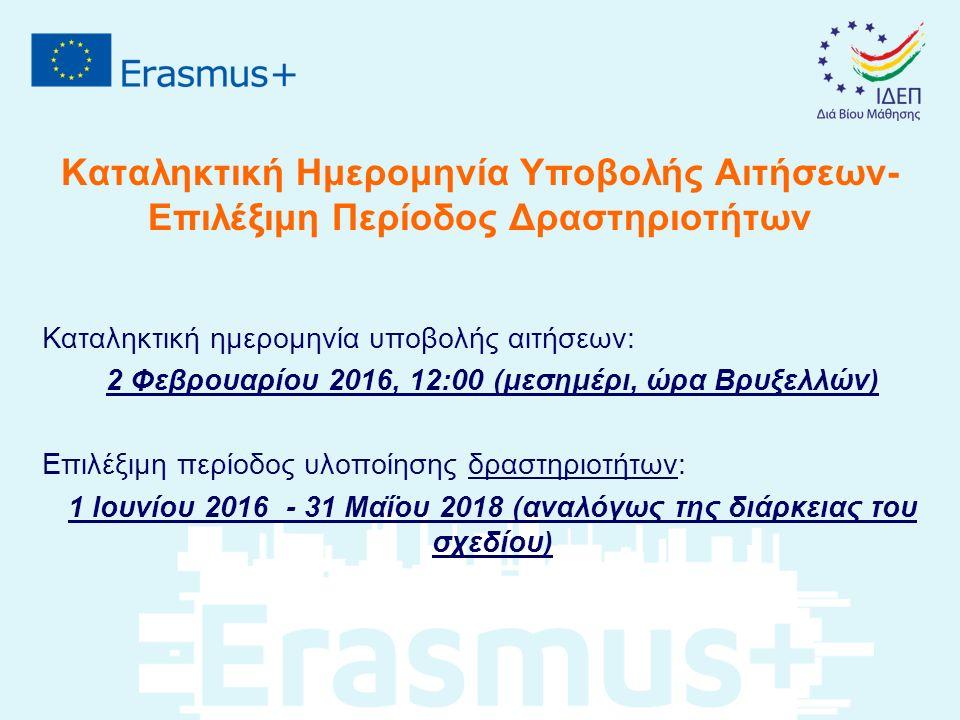 Καταληκτική Ημερομηνία Υποβολής Αιτήσεων- Επιλέξιμη Περίοδος Δραστηριοτήτων Καταληκτική ημερομηνία υποβολής αιτήσεων: 2 Φεβρουαρίου 2016, 12:00 (μεσημέρι, ώρα Βρυξελλών) Επιλέξιμη περίοδος υλοποίησης δραστηριοτήτων: 1 Ιουνίου 2016 - 31 Μαΐου 2018 (αναλόγως της διάρκειας του σχεδίου)