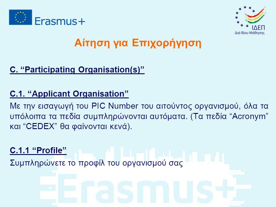Αίτηση για Επιχορήγηση C. Participating Organisation(s) C.1.