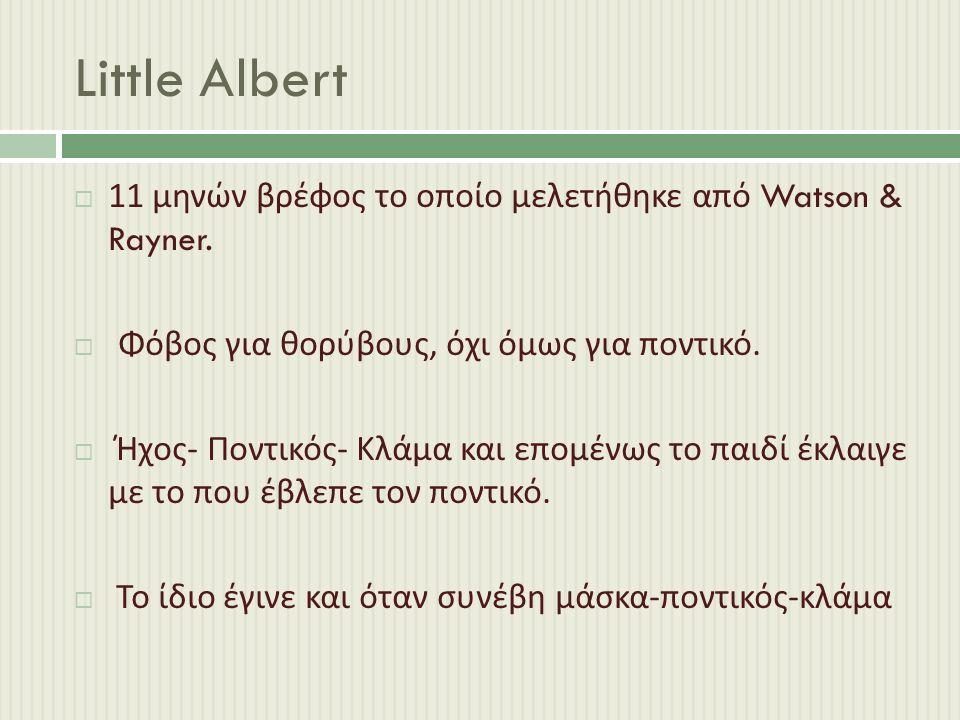 Little Albert  11 μηνών βρέφος το οποίο μελετήθηκε από Watson & Rayner.