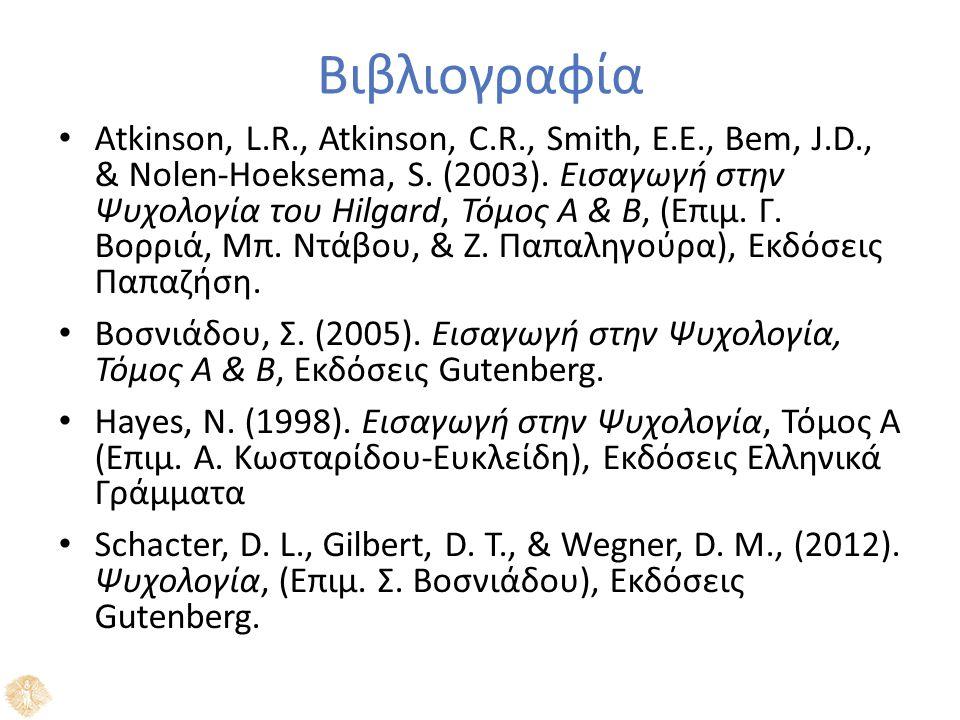 Βιβλιογραφία Αtkinson, L.R., Atkinson, C.R., Smith, E.E., Bem, J.D., & Nolen-Hoeksema, S.