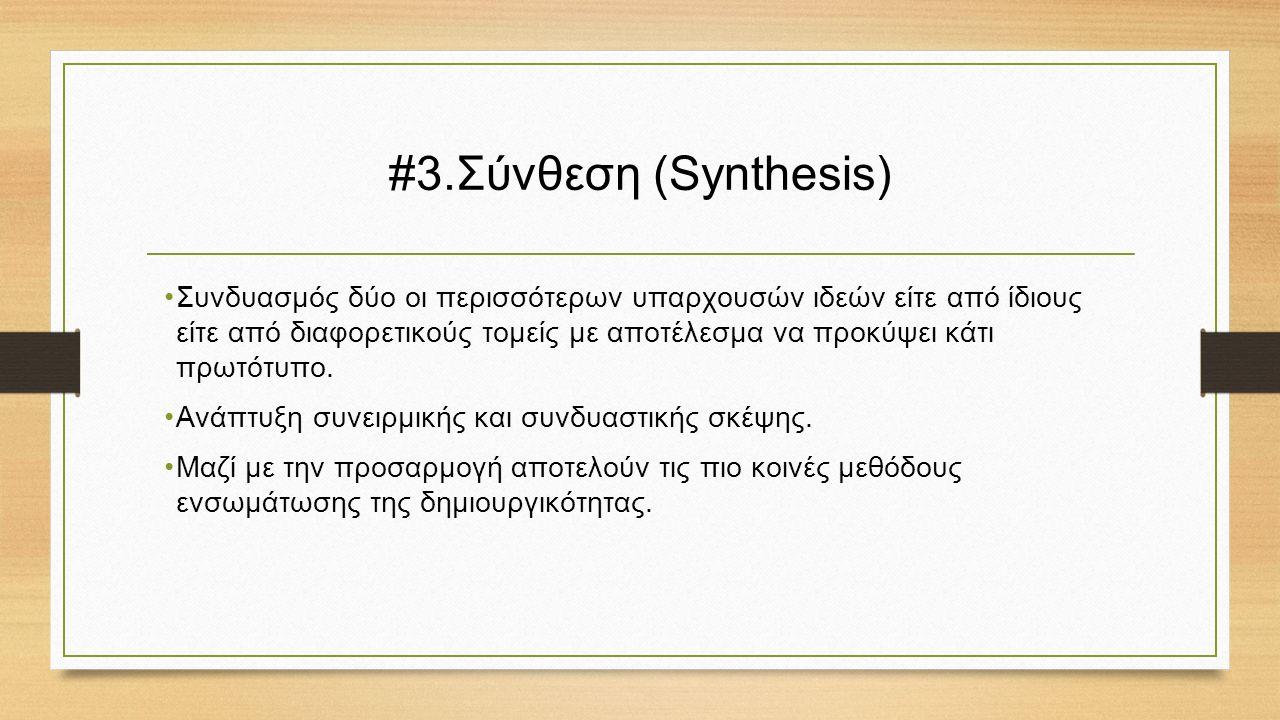 #3.Σύνθεση (Synthesis) Συνδυασμός δύο οι περισσότερων υπαρχουσών ιδεών είτε από ίδιους είτε από διαφορετικούς τομείς με αποτέλεσμα να προκύψει κάτι πρωτότυπο.
