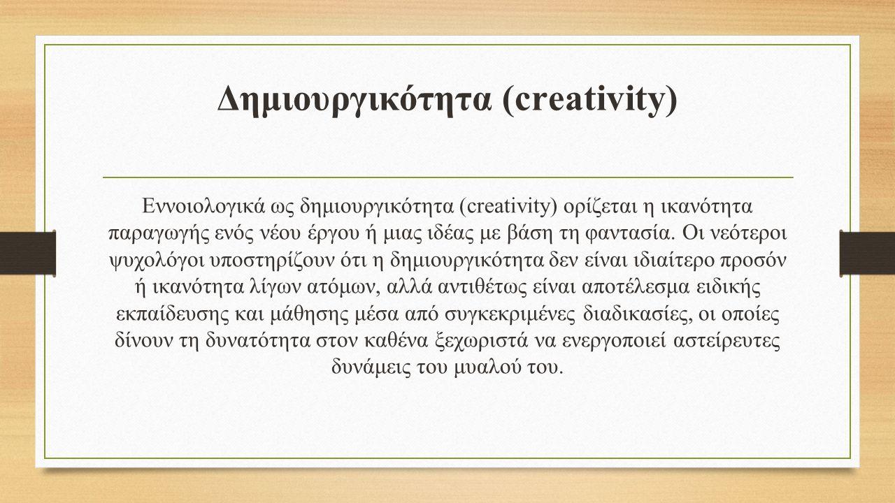 Guilford «Η δημιουργικότητα καλύπτει τις πιο χαρακτηριστικές ικανότητες των δημιουργικών ατόμων, που καθορίζουν την πιθανότητα για ένα άτομο να εκφράσει μια δημιουργική συμπεριφορά, η οποία να εκδηλώνεται με εφευρετικότητα, σύνθεση και σχεδιασμό».