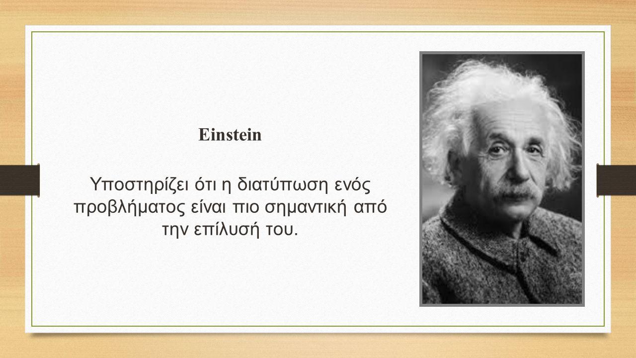 Einstein Yποστηρίζει ότι η διατύπωση ενός προβλήματος είναι πιο σημαντική από την επίλυσή του.