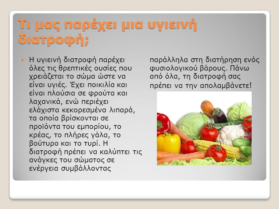 Τι μας παρέχει μια υγιεινή διατροφή; Η υγιεινή διατροφή παρέχει όλες τις θρεπτικές ουσίες που χρειάζεται το σώμα ώστε να είναι υγιές.
