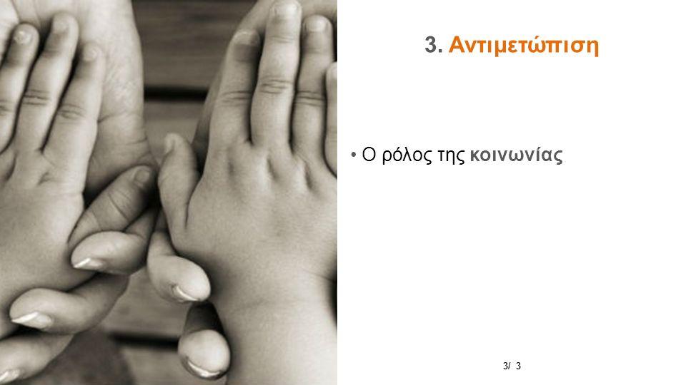 3. Αντιμετώπιση Ο ρόλος της κοινωνίας 3/ 3