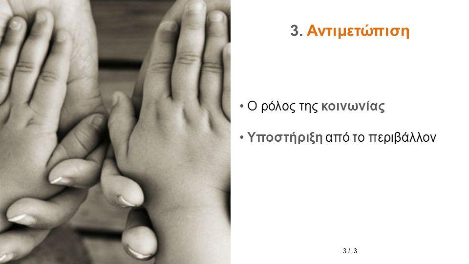 3. Αντιμετώπιση Ο ρόλος της κοινωνίας Υποστήριξη από το περιβάλλον 3 / 3