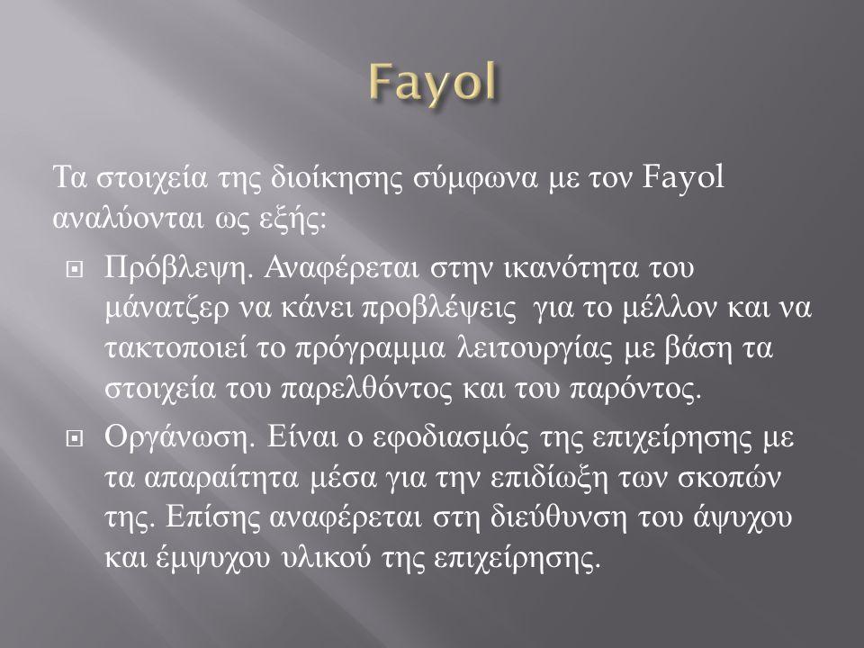Τα στοιχεία της διοίκησης σύμφωνα με τον Fayol αναλύονται ως εξής :  Πρόβλεψη.