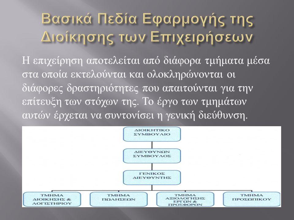 Η επιχείρηση αποτελείται από διάφορα τμήματα μέσα στα οποία εκτελούνται και ολοκληρώνονται οι διάφορες δραστηριότητες που απαιτούνται για την επίτευξη των στόχων της.