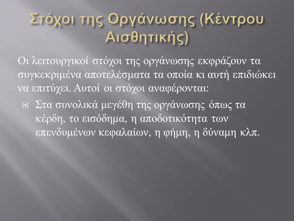 Η θεωρία αυτή ονομάστηκε κίνημα των ανθρώπινων σχέσεων (Human Relations Theory) και οι κυριότεροι εμπνευστές του, οι Elton Mayo και F.