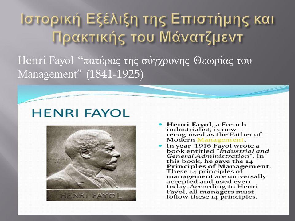 Henri Fayol πατέρας της σύγχρονης Θεωρίας του Management (1841-1925)