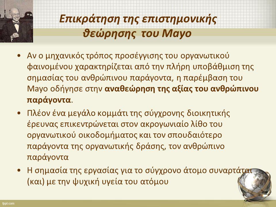 Επικράτηση της επιστημονικής θεώρησης του Mayo Αν ο μηχανικός τρόπος προσέγγισης του οργανωτικού φαινομένου χαρακτηρίζεται από την πλήρη υποβάθμιση της σημασίας του ανθρώπινου παράγοντα, η παρέμβαση του Mayo οδήγησε στην αναθεώρηση της αξίας του ανθρώπινου παράγοντα.