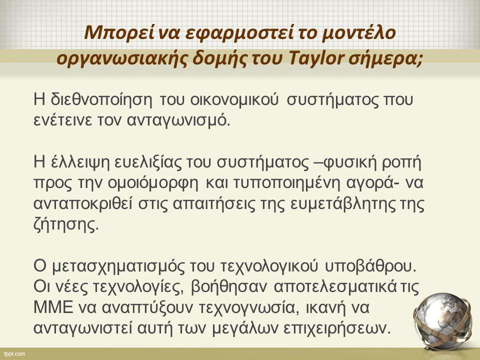Μπορεί να εφαρμοστεί το μοντέλο οργανωσιακής δομής του Taylor σήμερα; Η διεθνοποίηση του οικονομικού συστήματος που ενέτεινε τον ανταγωνισμό.