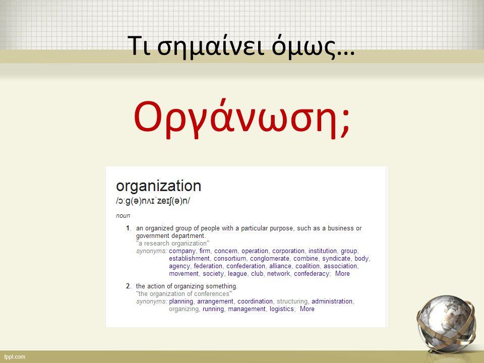Τι σημαίνει όμως… Οργάνωση;