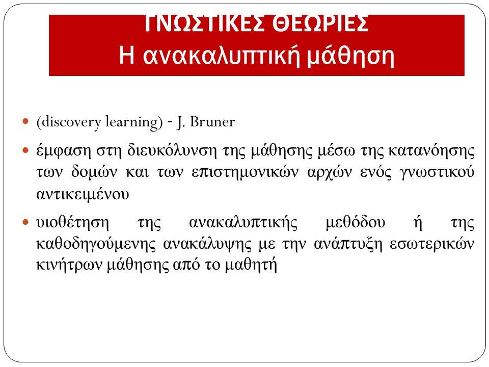 ΓΝΩΣΤΙΚΕΣ ΘΕΩΡΙΕΣ Η ανακαλυπτική μάθηση (discovery learning) - J.