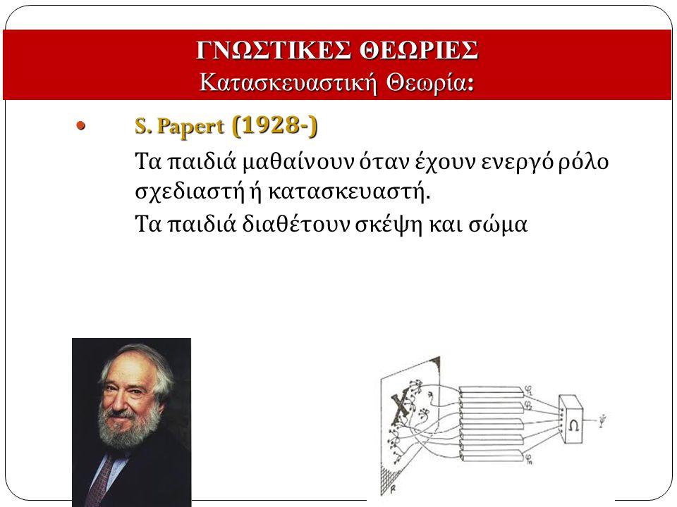 S. Papert (1928-) S.