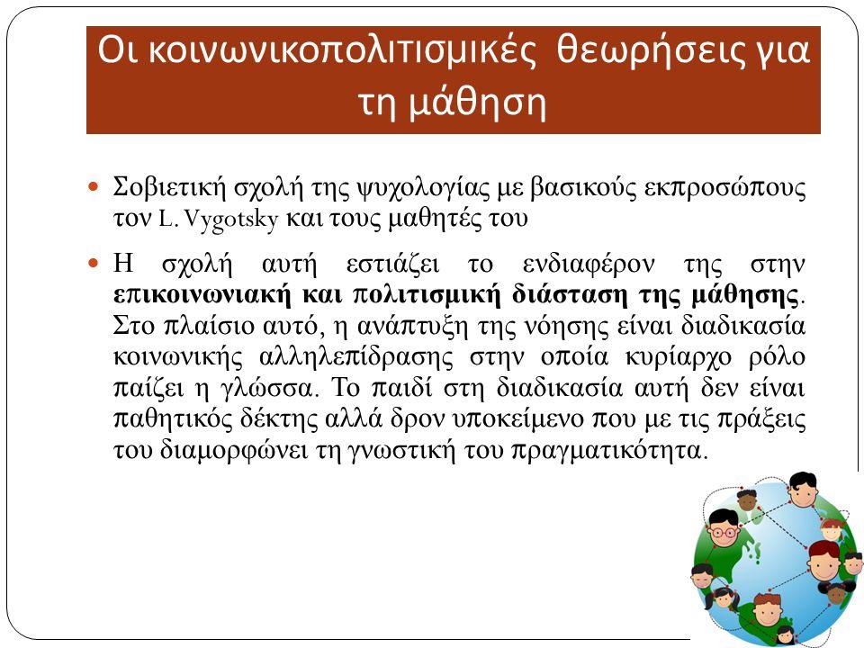 Οι κοινωνικοπολιτισμικές θεωρήσεις για τη μάθηση Σοβιετική σχολή της ψυχολογίας με βασικούς εκπροσώπους τον L.