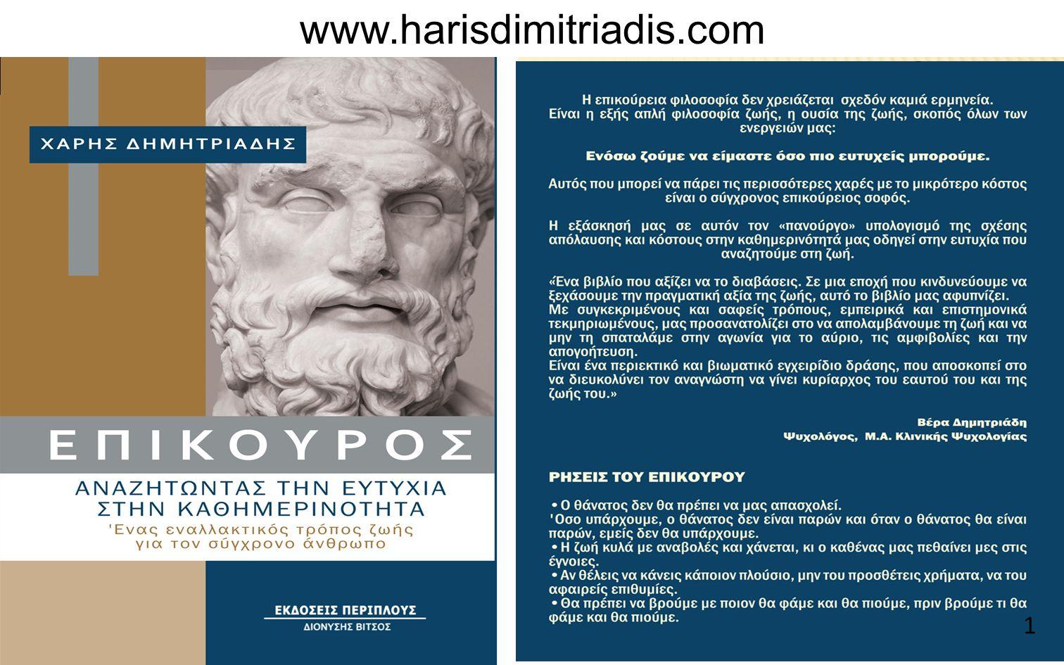 1 www.harisdimitriadis.com