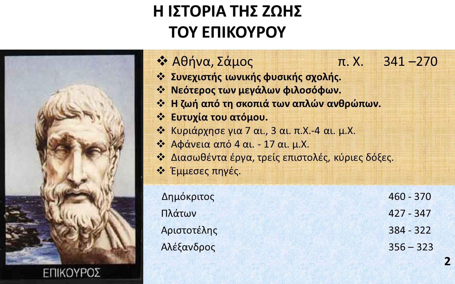 π. Χ.  Αθήνα, Σάμοςπ. Χ.341 –270  Συνεχιστής ιωνικής φυσικής σχολής.