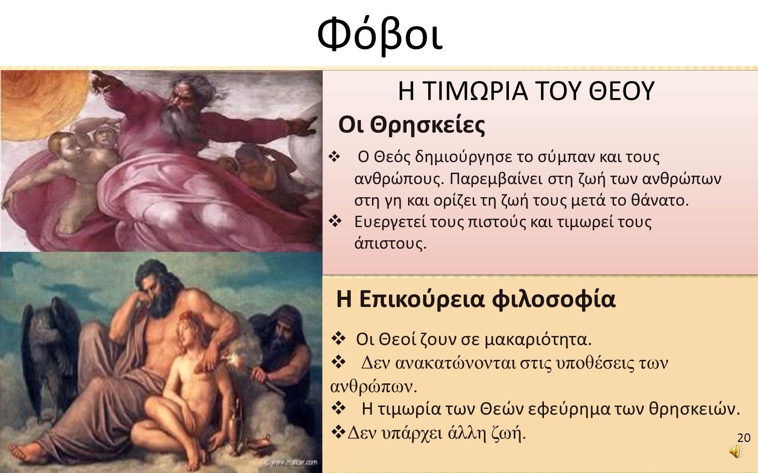 Φόβοι Η Επικούρεια φιλοσοφία  Οι Θεοί ζουν σε μακαριότητα.